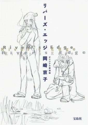 リバーズ・エッジ オリジナル復刻版[本/雑誌] / 岡崎京子/著