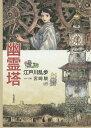 乐天商城 - 幽霊塔[本/雑誌] / 江戸川乱歩/著