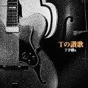 Tの讃歌[CD] / T字路s
