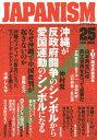 ジャパニズム 25[本/雑誌] / 青林堂