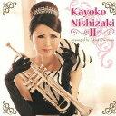 艺人名: K - Kayoko Nishizaki II [通常盤][CD] / 西崎佳代子