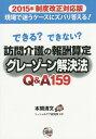 訪問介護の報酬算定グレーゾーン解決法Q&A159 できる?で...