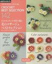 3日でカンタン!かぎ針で編む花のコサージュベストセレクション ベストセレクション!リクエスト版 (Asahi Original 571)[本/雑誌] / アップルミンツ(E&Gクリエイツ)