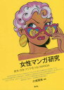 Rakuten - 女性マンガ研究 欧米・日本・アジアをつなぐMANGA[本/雑誌] / 大城房美/編著