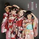 東京音頭 - TOKYO RHYTHM[CD] / 木津茂里×岡村靖幸