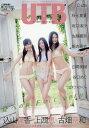 UTB (アップ トゥ ボーイ) 2015年8月号 【表紙&巻頭】 上西恵(NMB48)×込山榛香(AKB48)×古畑奈和(SKE48)[本/雑誌] (雑誌) / ワニブックス