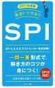 '17 速攻!!ワザありSPI[本/雑誌] / 山口卓/監修