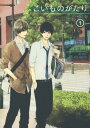 こいものがたり 1 (バーズコミックス ルチルコレクション)[本/雑誌] (コミックス) / 田倉トヲル/著