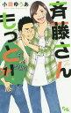 斉藤さん もっと! 1 (オフィスユーコミックス)[本/雑誌] (コミックス) / 小田ゆうあ/著
