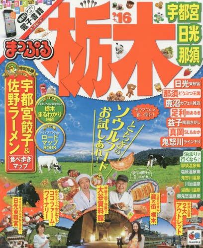 栃木 宇都宮・日光・那須 2016 (まっぷるマガジン 関東 02)[本/雑誌] / 昭文社