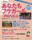 あなたもフラガール〜MAHALO DVDで学ぶはじめてのフラレッスン スパリゾートハワイアンズ公認フラ教本 (ブルーガイド・グラフィック)[本/雑誌] / 実業之日本社