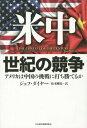 米中 世紀の競争 アメリカは中国の挑戦に打ち勝てるか / 原タイトル:THE CONTEST OF THE CENTURY[本/雑誌] / ジェフ・ダイヤー/著 松本剛史/訳