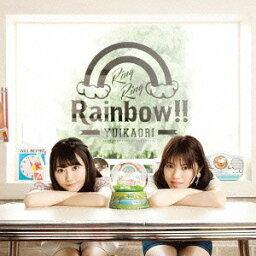 TVアニメ「城下町のダンデライオン」オープニングテーマ___ Ring Ring Rainbow!! [通常盤][CD] / ゆいかおり (<strong>小倉唯</strong>&石原夏織)