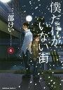 僕だけがいない街 6 (角川コミックス・エース)[本/雑誌] (コミックス) / 三部けい/著