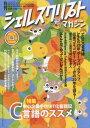 シェルスクリプトマガジン 26[本/雑誌] / USP研究所