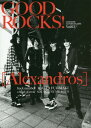 GOOD ROCKS! GOOD MUSIC CULTURE MAGAZINE Vol.63 【表紙&巻頭】 [Alexandros][本/雑誌] / ロックスエンタテインメント合同会社/編集