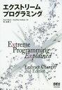 エクストリームプログラミング / 原タイトル:EXTREME PROGRAMMING EXPLAINED 原著第2版の翻訳[本/雑誌] / KentBeck/共著 CynthiaAndres..
