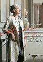 Madame Chic Paris Snap 大人のシックはパリにある 本/雑誌 / 主婦の友社/編