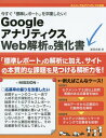 [書籍とのゆうメール同梱不可]/今すぐ「標準レポート」を卒業したい!GoogleアナリティクスWeb解析の強化書[本/雑誌] / 藤原良輔/著