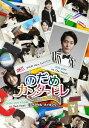 のだめカンタービレ〜ネイル カンタービレ  Vol.1[DVD] / TVドラマ (メイキング)