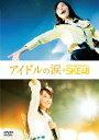 アイドルの涙 DOCUMENTARY of SKE48 スペシャル・エディション[DVD] / 邦画 (ドキュメンタリー)