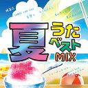 Artist Name: Na Line - 夏うたベストMIX[CD] / オムニバス