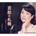 哀愁の札幌[CD] / 松坂慶子&浜圭介