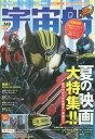 宇宙船 vol.149(2015.夏) (ホビージャパンMOOK)[本/雑誌] (単行本・ムック) / ホビージャパン