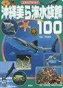 沖縄美ら海水族館100 (講談社のアルバムシリーズ どうぶつアルバム 11)[本/雑誌] / 中村武弘/写真