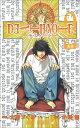 DEATH NOTE 2 (ジャンプコミックス)[本/雑誌] (コミックス) / 大場つぐみ/原作 小畑健/漫画
