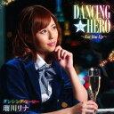 ダンシング・ヒーロー[CD] / 瑠川リナ