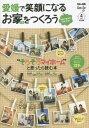 愛媛で笑顔になる お家をつくろう 4 (住まい情報マイホーム増刊)[本/雑誌] / エス・ピー・シ