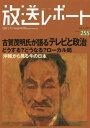 放送レポート Number255(2015-7)[本/雑誌] / メディア総合研究所/編集