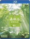 シンフォレストBlu-ray 森林浴サラウンド ブルーレイ・エディション [映像遺産・ジャパントリビュート] [Blu-ray] / BGV