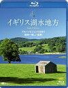 シンフォレストBlu-ray イギリス湖水地方 フルハイビジョンで出会う「英国一美しい風景」 Lake District [Blu-ray] / BGV