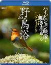 シンフォレストBlu-ray 野鳥浴 ハイビジョン映像と鳴き声で愉しむバーチャル・バードウォッチング [Blu-ray] / 趣味教養