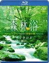 シンフォレストBlu-ray 森林浴サラウンド フルハイビジョンで出会う「新緑の森」スペシャル [Blu-ray] / BGV