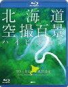 シンフォレストBlu-ray 北海道「空撮百景」ハイビジョン 空から見る風景遺産 The Best of HOKKAIDO Bird's-eye View HD [Blu-ray] / BGV