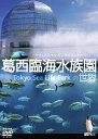 葛西臨海水族園の世界[DVD] / 趣味教養