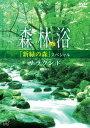 シンフォレストDVD 森林浴サラウンド「新緑の森」スペシャル[DVD] / BGV