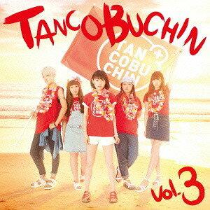 TANCOBUCHIN vol.3 [DVD付初回限定盤/TYPE A][CD] / たんこぶちん