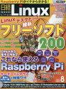 日経Linux 2015年8月号[本/雑誌] (雑誌) / 日経BPマーケティング