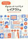 デザイナーズハンドブック レイアウト編 本/雑誌 / パイインターナショナル