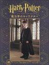 ハリー・ポッターポスターコレクション魔法界のキャラクター キャラクターの魅力満載のポスター40点を収録[本/雑誌] / 静山社