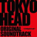 舞台『TOKYOHEAD〜トウキョウヘッド〜』オリジナル・サウンド・トラック[CD] / ゲーム・ミュージック (音楽: 伊藤忠之)