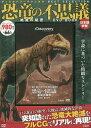 恐竜の不思議 絶滅の秘密 DVD BOOK (ディスカバリーチャンネル BEST SELECTION)[本/雑誌] / 宝島社