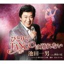 乐天商城 - ひとりでTANGOは踊れない[CD] / 池田一男