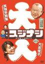 劇場スジナシ 2015春 in 赤坂BLITZ 第二夜 大島優子 DVD / バラエティ (笑福亭鶴瓶)