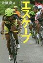 エスケープ 2014年全日本選手権ロードレース[本/雑誌] / 佐藤喬/著