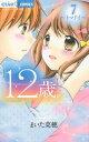 12歳。 7 【通常版】 (ちゃおコミックス)[本/雑誌] (コミックス) / まいた菜穂/著